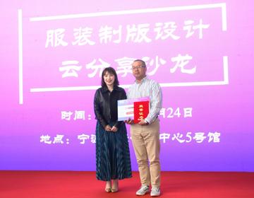 话技艺  叙匠心,宁波时尚节服装制版设计云分享沙龙