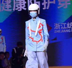 时尚大健康防护穿戴公益秀亮相2020宁波时尚节