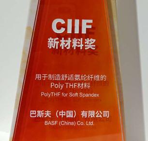 """巴斯夫荣获中国国际工业博览会颁发的""""CIIF新材料奖"""""""