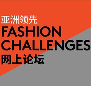 全球时尚界巨擘汇聚,共同探讨亚洲时尚产业未来发展下一站