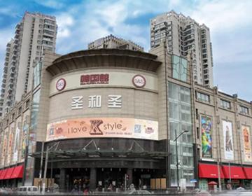 上海圣和圣韩国馆:秉承初心,成就辉煌