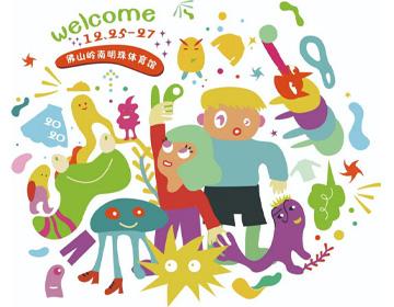 IP赋能童装,助力产业转型|2020中国(佛山)童装时尚设计