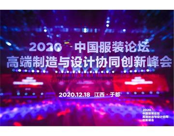 2020中国服装论坛高端制造与设计协同创新峰会在于