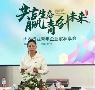 共赢生态·青创未来!广东省内衣协会青年企业家分会成立暨杭州游学私享会圆满结束
