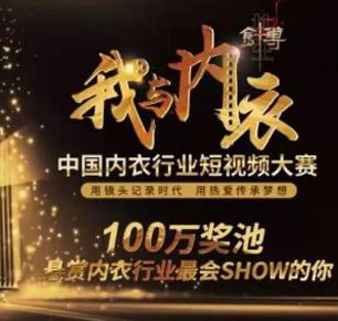 中国内衣行业短视频大赛正式启动!100万奖池,悬赏最会show的你!