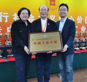 好孩子集团荣获中国工业领域最高奖项