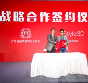 """达成""""粤""""定!Style3D与广东服装服饰行业协会签约合作"""