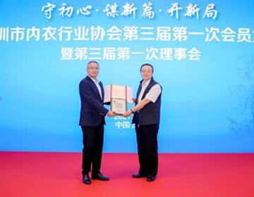 深圳市内衣行业协会第三届第一次会员大会举行 胡