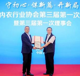 深圳市内衣行业协会第三届第一次会员大会举行 胡志滨当选会长