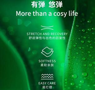 SORONA®X优可丝®强强联合,环保面料优弹®全新震撼升级!