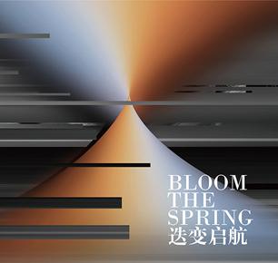 """迭变启航——2021秋冬上海时装周4月""""破浪前行"""""""