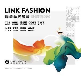 2021LINK FASHION服装品牌展会项目推介会圆满召开
