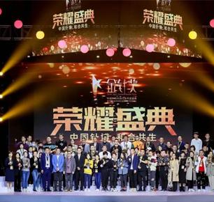 传承行业精神,汇聚榜样力量 | 2021 CKIW中国针织行业「金针奖」颁奖盛典隆重举行