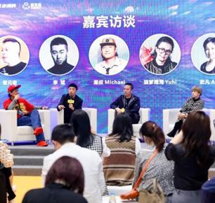 探寻新一代消费者驱动下的潮流趋势 —— 中国年轻力品牌趋势论坛成功举办