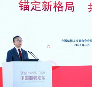 锚定新格局 共创新未来——孙瑞哲会长在凌迪Style3D•2021中国服装论坛发表主旨演讲