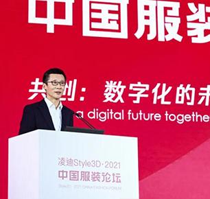 拥抱变革,行稳致远 —— 陈大鹏会长为凌迪Style3D•2021中国服装论坛发表闭幕总结