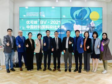可持续,方时尚|优可丝® BV•2021中国时尚面料设计