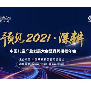 CLE中国授权展 | 倒计时1天!2021中国品牌授权年会最全攻略