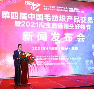 第四届中国毛纺织产品交易会暨2021淘宝直播源头好物节 新闻媒体记者见面会在濮院世博酒店举行