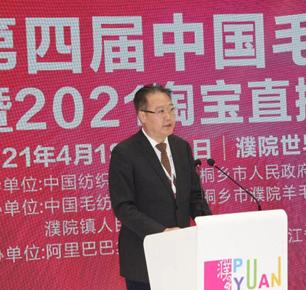 加速扩内需战略落地 第四届中国毛纺织产品交易会(PRIME 2021)暨2021淘宝直播源头好物节在濮院举办