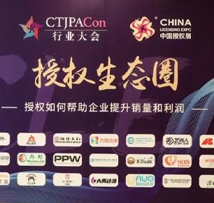 CLE中国授权展   22家IP方与近200家被授权商现场对接