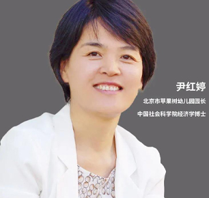 CPE中国幼教展   北京苹果树幼儿园园长尹红婷:去小学化背景下如何开展园本课程设计?