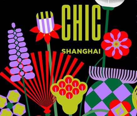 大行于世,CHIC2021(秋季)迎光8月