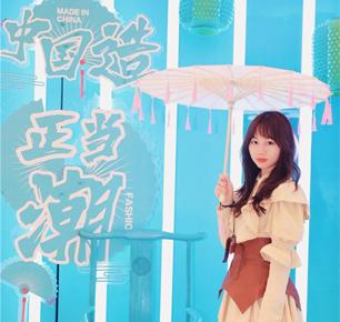 将传统文化与人文关怀倾注于童装设计 马卡乐跨界快闪店登陆蓉城