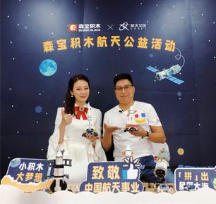 见证历史|森宝积木以行动助力中国航天事业