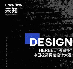 "HERBEL""黑白杯""中国极简男装设计大赛启动征集"