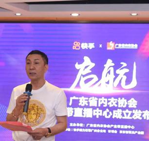 广东省内衣协会产业带直播中心正式成立运营
