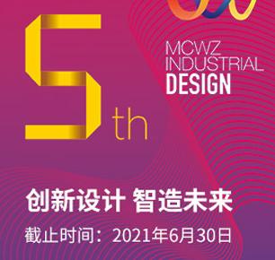 """6.30截稿倒计时 2021年""""市长杯""""中国(温州)工业设计大赛,时尚鞋服等4大类别等你来战!"""