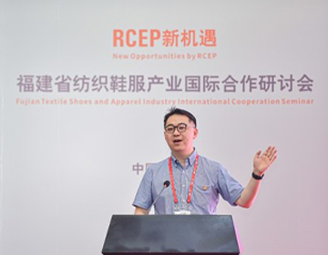把握RCEP新机遇 SGS出席福建省纺织鞋服产业国际合