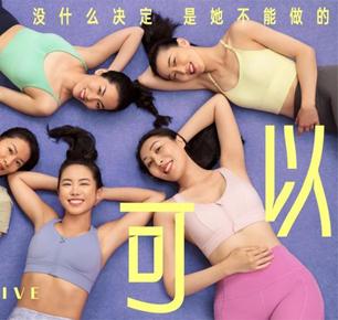 """设计师运动服品牌MAIA ACTIVE发布2021春夏宣传片及女性话题企划""""自由选择 她可以"""""""