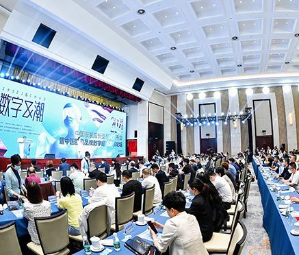 数字&潮 —— 2021年度中国服装成长型品牌发布会