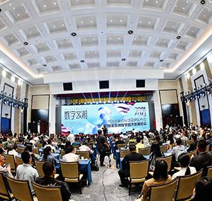 数字&潮 —— 2021年度中国服装成长型品牌发布会暨中国服装品牌数字经济发展论坛