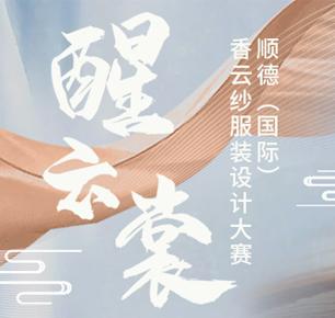 """生态时尚,""""非遗""""传承 2021顺德(国际)香云纱服装设计大赛开始了"""