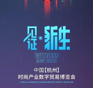 官宣 | 2021中国(杭州)时尚产业数字贸易博览会10月弄潮启航
