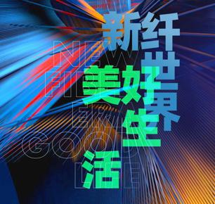 材料赋能|2021国际先进功能性纤维时尚可持续高峰论坛盛泽举办