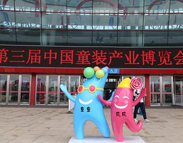 不童凡响·童伴成长 —— 2021第三届中国童装产业