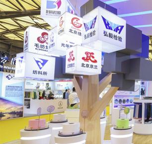 """科技铸就品质,创新领动时尚,北京时尚控股""""科技树""""绽放CINTE21"""
