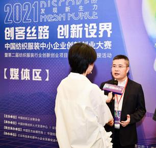 创客丝路 创新设界 中国纺织服装创新创业大赛开赛仪式成功举办