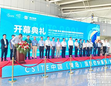 CSITE2021中国(青岛)国际纺织服装/制鞋供应链博览会