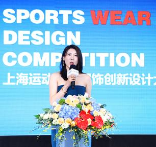 上海运动时尚服饰创新设计大赛启动