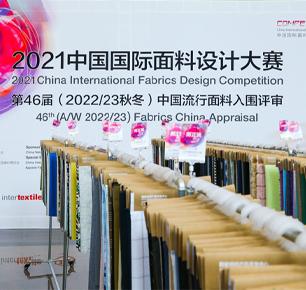 2022/23秋冬面料新品蕴藏了哪些开发热点?第46届中国流行面料入围评审火热开评