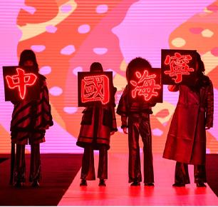 2021/22秋冬中国国际皮革裘皮时装流行趋势发布 在海宁举行