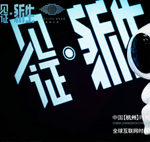 见证•新生FASHION EYES 2021 —— 中国【杭州】
