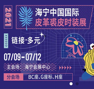 第二十八届海宁中国皮革博览会圆满落幕