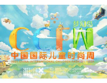 第四届中国国际儿童时尚周开幕在即,官方日程正式出