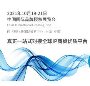 CLE授权展 | 2021授权金星奖启动,即日起接受申报